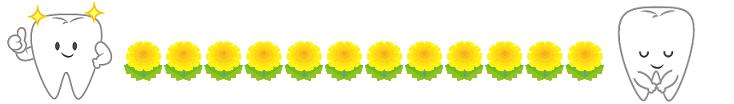 歯と花イラスト