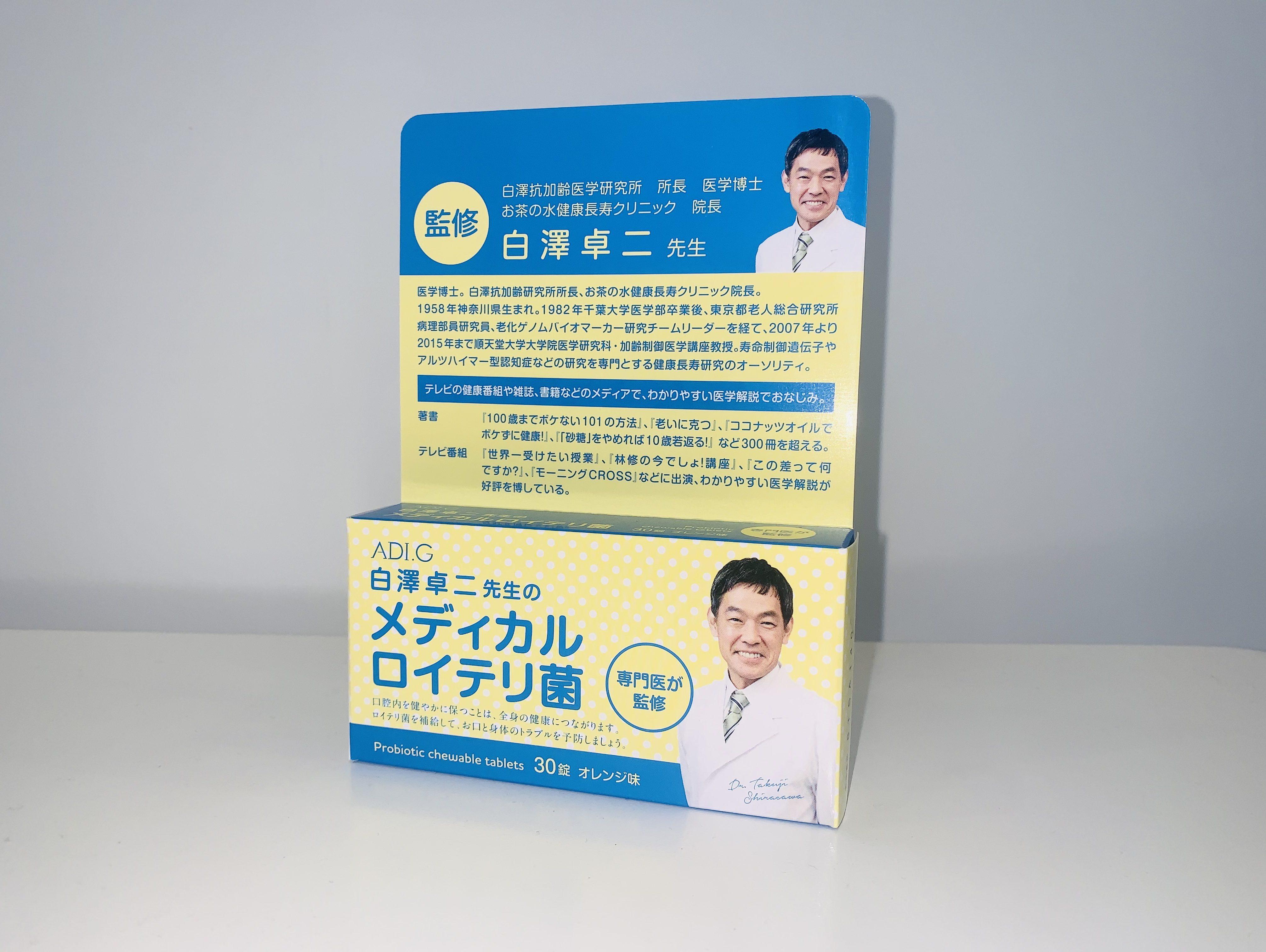 白澤卓二先生のメディカル・ロイテリ菌