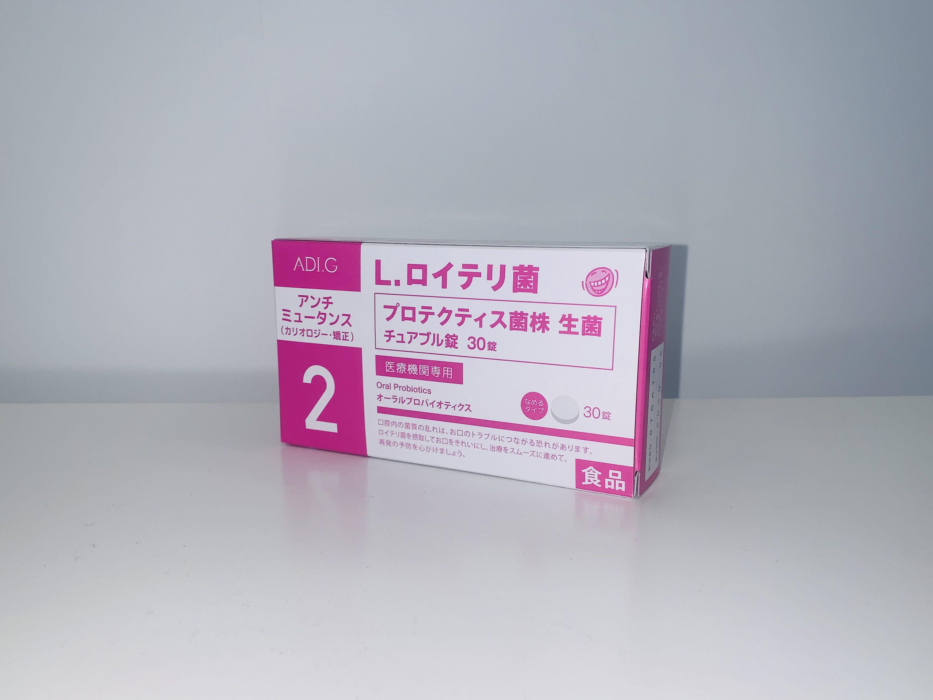 ロイテリ菌シリーズ『2アンチミュータンス(カリオロジ―・矯正)』