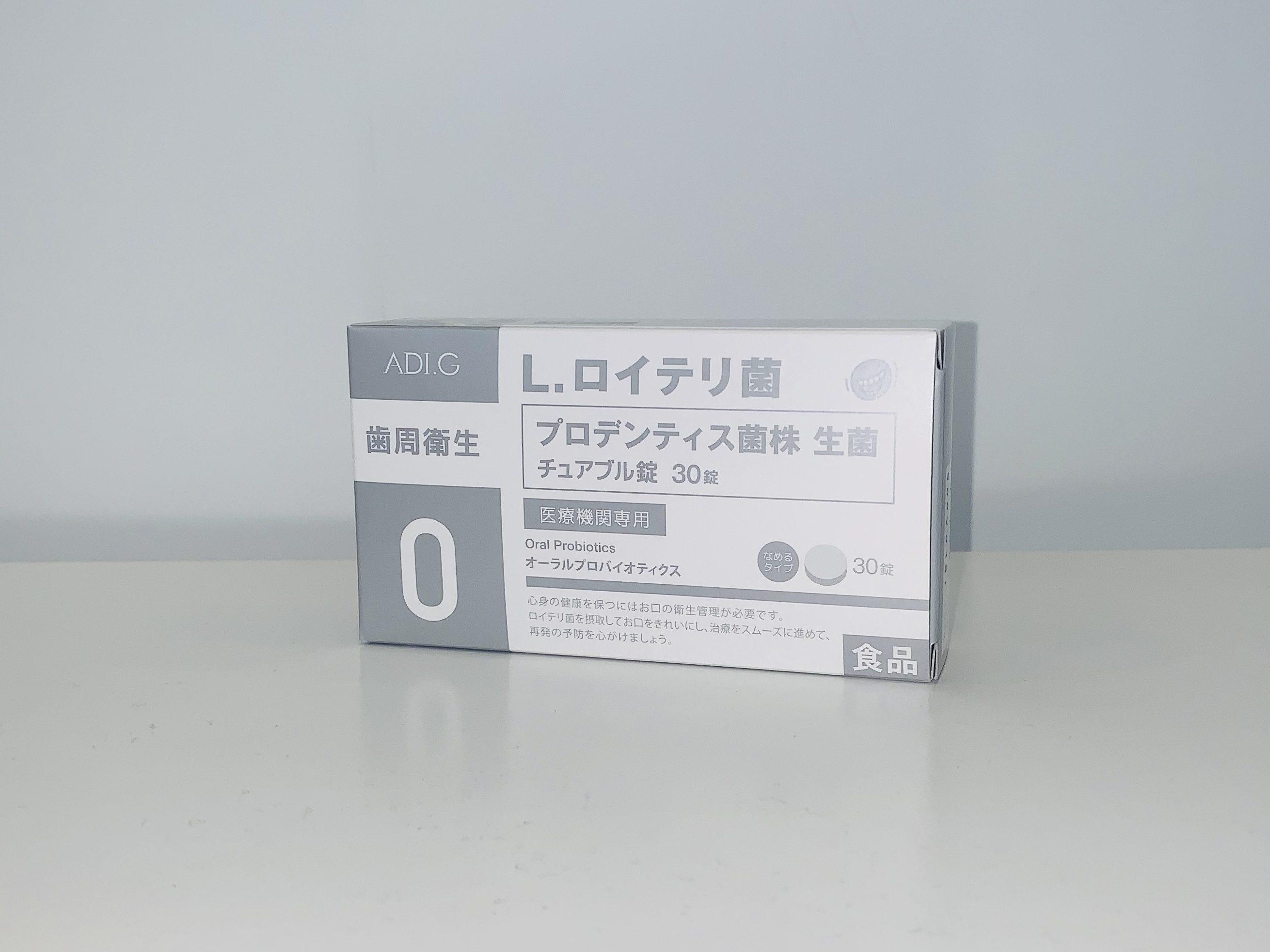 ロイテリ菌シリーズ『0歯周衛生』